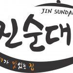 Nhà Hàng Hàn Quốc Jin Sundae
